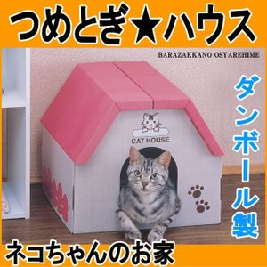 つめとぎBOX ハウス ペット用品 つめとぎ お手入れ用品 猫グッズ 猫 雑貨 ねこ ネコ 猫柄 ねこ雑貨 ギフト包装無料|osyarehime