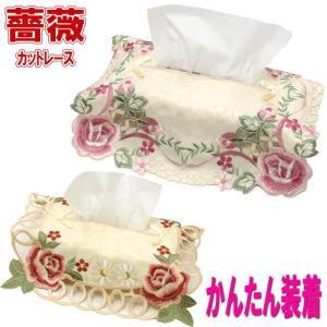 ティッシュケースカバー 置き型 バラ刺繍×カットワーク 布製 花柄 30×30cm ティッシュボックスカバー ボックスティッシュケース 薔薇雑貨 ローズ|osyarehime
