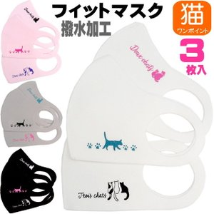【ネコポス送料無料】 マスク 猫柄  冷感 洗える 接触冷感 立体 布 クール 撥水 送料無料 花粉対策 おしゃれ かわいい レディース 猫雑貨 猫グッズ ねこ ネコ|osyarehime