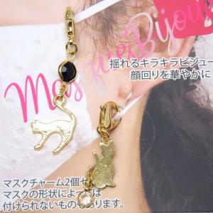 マスク ビジュー 猫 マスクチャーム ネコ型 2個セット ゴールド 揺れる マスク用アクセサリー 金属 軽量 小型 キラキラ猫雑貨 猫グッズ かわいい|osyarehime