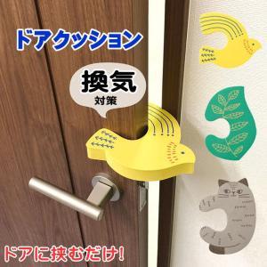 ドアストッパー 換気スルー 猫型 ドアクッション リーフ/バード/キャット 軽量 EVA素材 ドア厚み25〜40mm 換気対策 インテリア雑貨 猫 かわいい|osyarehime