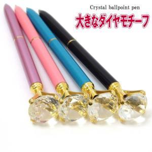 ボールペン クリスタル ダイヤモチーフ付き 黒インク 油性インク ステーショナリー ピンク/パープル/ターコイズ/ブラック 姫系 かわいい おしゃれ|osyarehime