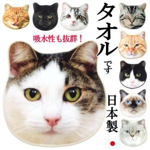 リアルな猫のハンドタオル。表面は短い起毛、裏面はパイル地です。  使い心地、吸水性共に抜群!  お手...