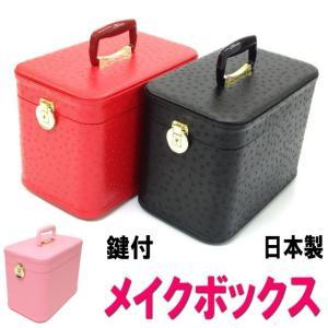 メイクボックス コスメボックス 化粧 収納 大容量 鏡付き メイク収納 バニティ バニティケース 持ち運び 日本製 おしゃれ 送料無料の写真
