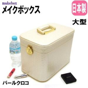 メイクボックス 鏡付き コスメボックス 大容量 日本製 化粧ケース トレンケース かわいい バニティケース ホワイト|osyarehime