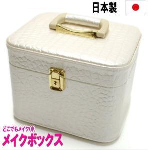 【送料無料】メイクボックス クロコ風型押し柄 ホワイト パールクロコ 26cm横型 バニティケース 化粧ケース  収納ケース 小物入れおしゃれ姫 |osyarehime