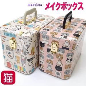 【在庫限りで終了】 メイクボックス 鏡付き 持ち運び 日本製 バニティケース 化粧ケース トレンケース 収納ケース コスメボックス 猫雑貨 猫グッズ レディース|osyarehime