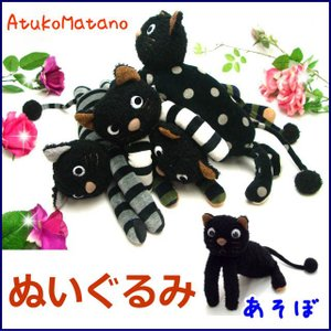 ぬいぐるみ 猫 マタノアツコ 俣野温子 ふにゃふにゃ猫ちゃん あそぼ ネコ ねこ キャット ギフト プレゼント ラッピング かわいい|osyarehime