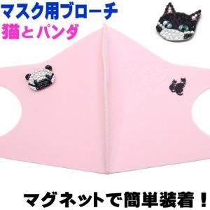 マスク マグネット アクセサリー チャーム マスク ピアス アニマル ネコ パンダ 日本製 マスク用 真鍮 クリスタルガラス 軽量 小型 猫顔 キラキラ|osyarehime
