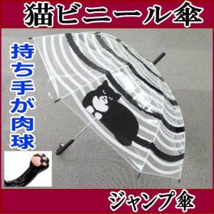 ビニール傘 うずまき猫 長傘 雨傘 自動式 ワンタッチ傘 ジャンプ傘 アンブレラ おしゃれ(猫グッズ...