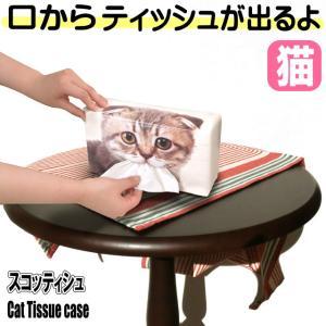ティッシュケース リアル猫 フェイス猫 猫顔 ティッシュカバー ティッシュボックスカバー おしゃれ(猫グッズ 猫 雑貨 ねこ ネコ 猫柄 ねこ雑貨 ギフト包装無料)|osyarehime