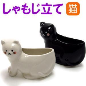 しゃもじ立て 猫型 くろねこ しろねこ しゃもじスタンド しゃもじ入れ 黒猫 白猫 磁器 おしゃれ(猫グッズ 猫雑貨 猫 グッズ 雑貨 ねこ ネコ 猫柄 小物)|osyarehime