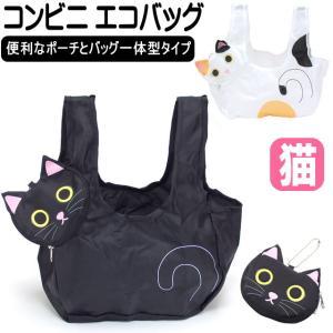 エコバッグ 猫柄 コネコバッグ コンビニバッグ マチ広め 猫顔 ミニサイズ バッグチャーム 軽量 携帯バッグ 買い物 猫 猫雑貨 猫グッズかわいい osyarehime