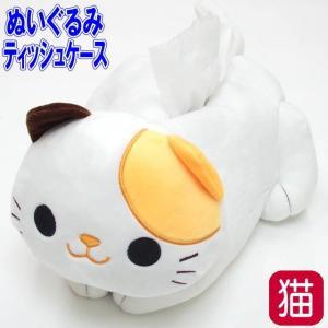 ティッシュカバー ねこ ぬいぐるみ ミケ ネコ型 ねこのしっぽの物語 ティッシュボックスカバー インテリア雑貨 猫柄 猫雑貨 猫グッズ かわいい|osyarehime