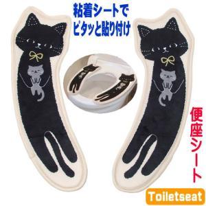 便座シート 猫 ネコ柄 粘着シート 貼る ねこのミミッツ トイレタリー 明邦 ブラック 猫 雑貨 小物 グッズ ねこ ネコ 猫柄 猫雑貨 猫グッズ かわいい osyarehime