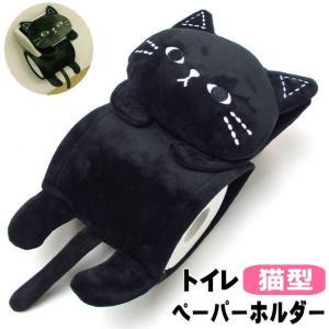 ペーパーホルダー カバー トイレットペーパーホルダー ねこのミミッツ ブラック トイレ 用品 おしゃれ 猫雑貨 猫グッズ かわいい ギフト包装無料 osyarehime