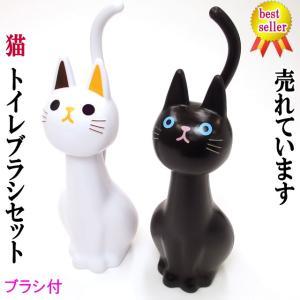 トイレブラシ 猫  おしゃれ かわいい トイレグッズ 掃除用具 黒猫 白猫 ねこのしっぽの物語 猫グ...