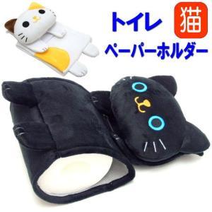 ペーパーホルダー トイレットペーパーホルダー ペーパーカバー トイレ 用品 黒 ねこのしっぽの物語(猫グッズ 猫雑貨 猫 グッズ 雑貨 ねこ ネコ 猫柄 小物)|osyarehime