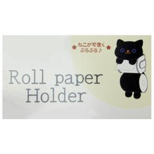 ペーパーホルダー トイレットペーパーホルダー ペーパーカバー トイレ 用品 黒 ねこのしっぽの物語(猫グッズ 猫雑貨 猫 グッズ 雑貨 ねこ ネコ 猫柄 小物)|osyarehime|07