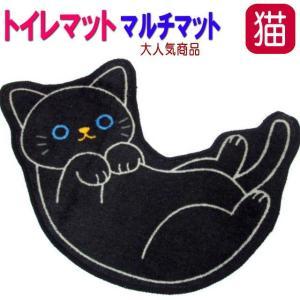トイレマット クロ 黒猫 猫型 マット フロアマット 玄関マット トイレタリー ねこのしっぽの物語(猫グッズ 猫雑貨 猫 グッズ 雑貨 ねこ ネコ 猫柄 小物)|osyarehime