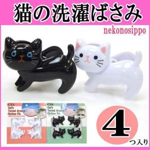 洗濯ばさみ 4コセット 猫型 ねこのしっぽの物語 洗濯用品 インテリアグッズ おしゃれ(猫グッズ 猫雑貨 猫 グッズ 雑貨 ねこ ネコ 猫柄 小物)|osyarehime