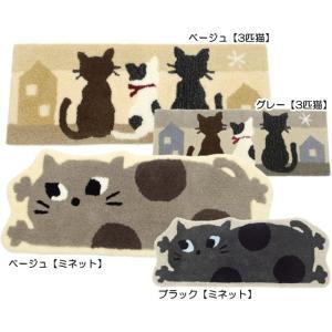 玄関マット キッチンマット インテリアマット ミネット 猫 3匹猫ホーム 細長型 スリーキャット おしゃれ 猫グッズ 猫雑貨 猫 グッズ 雑貨 ねこ ネコ 猫柄 小物|osyarehime|04