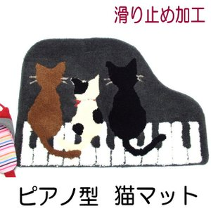 マット 玄関マット リビングマット アクセントマット 滑り止め加工 スリーキャット ピアノ おしゃれ 猫グッズ 猫雑貨 ねこ ネコ 猫柄|osyarehime