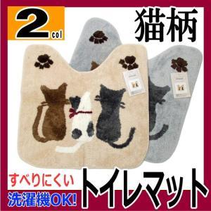 トイレマット トイレタリー トイレ用品 マット 滑り止め加工 3匹猫 スリーキャット おしゃれ(猫グッズ 猫雑貨 猫 グッズ 雑貨 ねこ ネコ 猫柄 小物)の写真