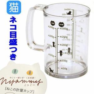 計量カップ ニャミー 500ml Nyammy 調理道具 猫 雑貨 小物 グッズ ねこ ネコ 猫柄 猫雑貨 猫グッズ 女性 レディース かわいい おしゃれ|osyarehime