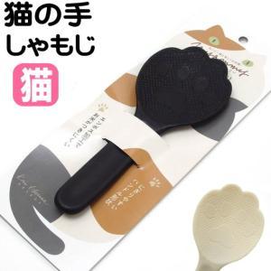 しゃもじ ニャミー Nyammy 黒 猫の手 貝印 日本製 キッチンツール キッチン雑貨 結婚祝い おしゃれ 猫グッズ 猫雑貨 猫 グッズ 雑貨 ねこ ネコ 猫柄 小物|osyarehime