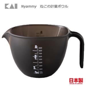 計量ボウル Nyammy ニャミー ブラック 電子レンジ対応 食洗機OK 満水容量1L 日本製 キッ...