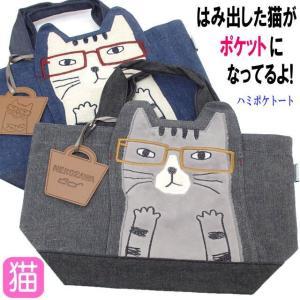 トートバッグ ネコ柄 ネコまるけ 猫めがね ハミポケバッグ ミニトート 布バッグ サブバッグ 手提げかばん 19-3420 KUSUGURU 猫雑貨 猫グッズ|osyarehime