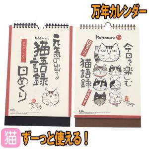 日めくりカレンダー 猫語録 万年カレンダー 元気が出る 今日を楽しむ 岡本肇 Kabamaru 卓上 壁掛け 新日本カレンダー 猫柄 猫雑貨 猫グッズ|osyarehime