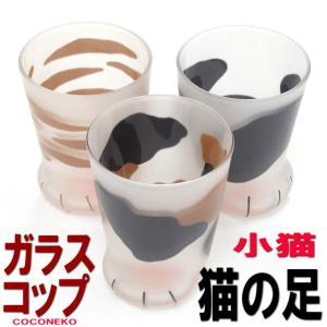 COCONECO ここねこ子猫 猫の手型 ガラス製のコップ です。  こちらは親猫より少し小さいサイ...