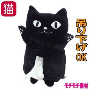 ティッシュボックスカバー モチモチイタズラ 黒猫 ネコ型 縦型 ぬいぐるみ ベルト付き ティッシュケースカバー フレンズヒル(猫柄 猫雑貨 猫グッズ かわいい)|osyarehime