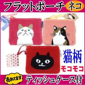 フラットポーチ ファスナーポーチ もこもこ ティッシュケース ネコマンジュウ 化粧ポーチ(猫グッズ 猫雑貨 猫 グッズ 雑貨 ねこ ネコ 猫柄 小物)|osyarehime