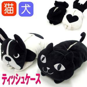 ティッシュケース ティッシュカバー イタズラネコ 黒猫 ブルドッグ ネコ型 犬型 ぬいぐるみ おしゃれ(猫グッズ 猫雑貨 猫 グッズ 雑貨 ねこ ネコ 猫柄 小物)|osyarehime