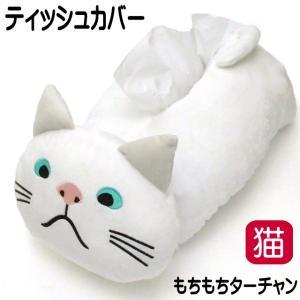 ティッシュケース ティッシュカバー ターチャン 白猫 ネコ型 アイボリー ぬいぐるみ ネコグッズ おしゃれ姫|osyarehime