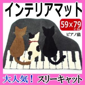 マット 玄関マット リビングマット アクセント 滑り止め加工 スリーキャットピアノ 59×79cm おしゃれ 猫グッズ 猫雑貨 猫 グッズ 雑貨 ねこ ネコ 猫柄|osyarehime