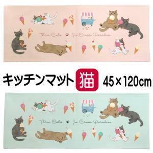 マット キッチンマット インテリアマット スリーキャット 猫柄 44×120 ナイロン 猫 雑貨 小物 グッズ ねこ ネコ 猫雑貨 猫グッズ  かわいい おしゃれ|osyarehime