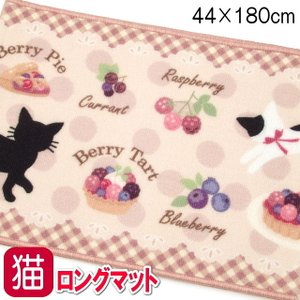 キッチンマット インテリアマット ロングマット ナイロンマット 3匹猫 44×180cm 猫 雑貨 小物 グッズ ねこ ネコ 猫柄 猫雑貨 猫グッズ かわいい おしゃれ|osyarehime
