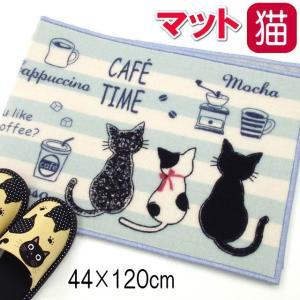 キッチン マット インテリアマット ロングマット ナイロンマット 3匹猫 44×120cm 猫 雑貨 小物 グッズ ねこ ネコ 猫柄 猫雑貨 猫グッズ かわいい おしゃれ|osyarehime