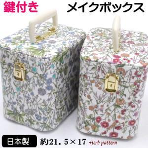 メイクボックス 鍵付き  コスメボックス 大容量 日本製 バニティケース トレンチケース 薔薇柄 30cm トレンケース 送料無料|osyarehime