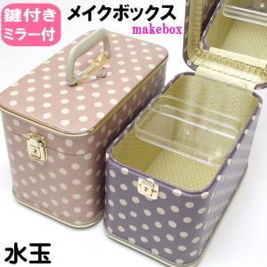 メイクボックス コスメボックス 化粧 収納 大容量 鏡付き メイク収納 バニティケース 持ち運び トレンチケース 日本製 ドット 水玉 レディース かわいい|osyarehime