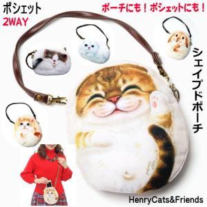 ポーチ かわいい 小物入れ デジカメケース シェイプドポーチ 携帯ケース ミニポシェット おしゃれ 人気(猫グッズ 猫雑貨 猫 グッズ 雑貨 ねこ ネコ 猫柄 小物)|osyarehime