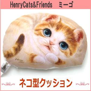 ネコ型クッション ミーゴ 小サイズ ヘンリーキャット HenryCats&Friends インテリア雑貨 おしゃれ(猫グッズ 猫雑貨 猫 グッズ 雑貨 ねこ ネコ 猫柄 小物) osyarehime