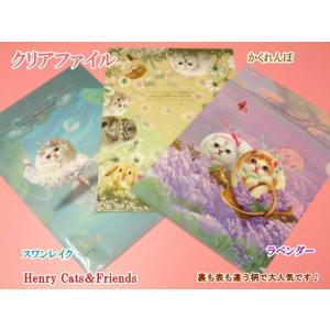 クリア ファイル A4 シングルホルダー キャラクター ファイル Henry Cats&Friends(猫グッズ 猫雑貨 猫 グッズ 雑貨 ねこ ネコ 猫柄 小物)|osyarehime