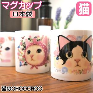 マグカップ ストレートマグカップ 猫柄 choochoo cat 陶器 美濃焼 日本製 マグ コーヒーカップ 食器 ねこ ネコ 猫柄 猫雑貨 猫グッズ かわいい|osyarehime
