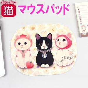 マウスパッド トリオ かわいい チューチュー キャット choochoo本舗 JETOY ねこ ネコ 猫柄 猫雑貨 猫グッズ 女性 レディース かわいい おしゃれ 猫型|osyarehime