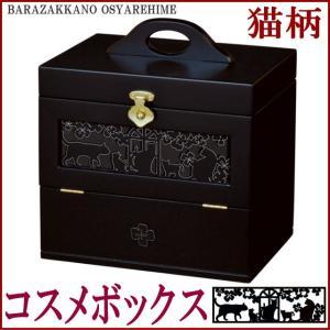 コスメティックボックス 黒猫 透かし模様 木製 ブラック メイクボックス 化粧箱 バニティケース ネコグッズ おしゃれ姫  osyarehime